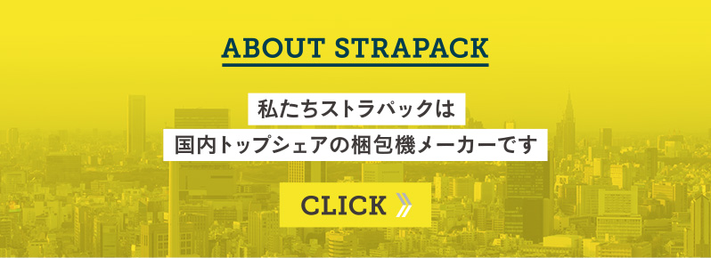 ABOUT STRAPACK